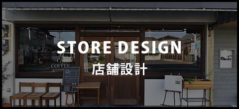 店舗設計バナー